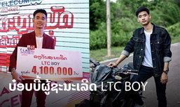 """ຄົນນີ້ເອງ """"ບ໋ອບບີ້ LTC Boy 2020"""" ໜຶ່ງດຽວທີ່ຊະນະຜູ້ເຂົ້າແຂ່ງຂັນຫລາຍກວ່າ 200 ຄົນ"""