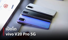 ເປີດໂຕສະມາດໂຟນ vivo V20 Pro 5G ໂຕເຄື່ອງເບົາທີ່ສຸດໃນໂລກ ພ້ອມໂໝດຖ່າຍຮູບທີ່ຫຼາກຫຼາຍ