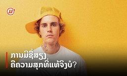 ການມີຊື່ສຽງຄືຄວາມສຸກທີ່ແທ້ຈິງບໍ? Justin Bieber ຖ່າຍທອດຄວາມຮູ້ສຶກຜ່ານເພງໃໝ່ Lonely