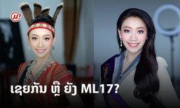 """ງາມພຽບພ້ອມຄຸນສົມບັດ! ຮູ້ຈັກ """"ປີຍະດາ ແກ້ວມຸກດາ"""" ຕົວແທນຈາກແຂວງຈຳປາສັກ ML17"""