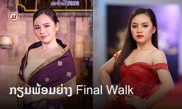 """ເມື່ອໂອກາດມາເຖິງ ຕ້ອງເຮັດໃຫ້ດີທີ່ສຸດ """"ລີດ The Survival"""" ກຽມພ້ອມຍ່າງ Final Walk"""