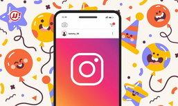 Instagram ສະຫຼອງວັນເກີດຄົບຮອບ 10 ປີ ພ້ອມປ່ອຍຟີເຈີໃໝ່ເພື່ອໃຫ້ພວກເຮົາປະພຶດດີຕໍ່ກັນ