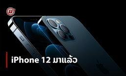 ສະຫຼຸບຂໍ້ມູນ iPhone 12 ທຸກຮຸ່ນຫຼັງງານເປີດໂຕ ມີຫຍັງຄັກໆແດ່ ມາເບິ່ງກັນ