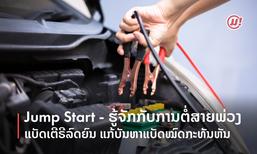 Jump start - ຮູ້ຈັກກັບການຕໍ່ສາຍພ່ວງແບັດເຕີຣີລົດຍົນ ວິທີແກ້ບັນຫາເມື່ອແບັດໝົດ