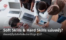 Soft Skills ແລະ Hard Skills ແມ່ນຫຍັງ? ຍ້ອນຫຍັງຈຶ່ງເປັນໂຕຕັດສິນວ່າຈະໄດ້ວຽກ ຫຼື ບໍ່?