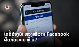 ໄຂຂໍ້ຂ້ອງໃຈ ທວງໜີ້ຜ່ານ Facebook ຜິດກົດໝາຍ ຫຼື ບໍ່?