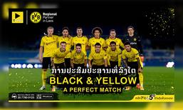 ທີພລັດ (TPLUS) ແລະ Borussia Dortmund ຈັບມືກັນມອບສິ່ງດີໆແກ່ແຟນໆທີມເຫຼືອງ-ດໍາໃນລາວ