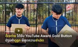 """ຄົນທີສອງຂອງລາວ """"ດີເຈຕ່າຍ ຣີມິກ"""" ໄດ້ຮັບ YouTube Award Gold Button ຈາກ YouTube"""