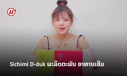 """ໃຜໆກໍເລືອກ """"Sichimi D-duk"""" ຜະລິດຕະພັນ ອາຫານເສີມເພື່ອສຸຂະພາບ ທີ່ທ່ານຕ້ອງລອງ"""