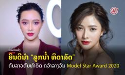 """ປັງສຸດໆ! """"ລູກນໍ້າ ທິດາລັດ"""" ຄົນລາວຄົນທຳອິດ ທີ່ໄດ້ຮັບລາງວັນ Model Star Award 2020"""