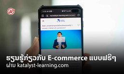 ໂລກໃໝ່ຂອງການຮຽນຮູ້! katalyst-learning.com ໃຫ້ຄົນລາວຝຶກອົບຮົມກ່ຽວກັບ e-commerce ແບບຟຣີໆ