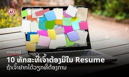 10 ທັກສະທີ່ເຈົ້າຕ້ອງມີໃນ Resume (ຊີວະປະຫວັດຫຍໍ້) ຖ້າເຈົ້າຢາກໄດ້ວຽກທີ່ຕ້ອງການ