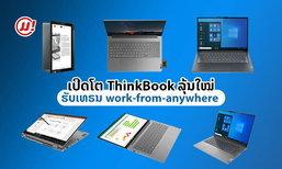 """ເລີໂນໂວ ເປີດໂຕ ThinkBook ລຸ້ນໃໝ່ຫຼ້າສຸດ ຮັບເທຣນ """"ເຮັດວຽກໄດ້ຈາກທຸກບ່ອນ"""" (work-from-anywhere)"""