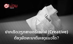 ຢາກເຮັດວຽກສາຍຄຣີເອທີຟ (Creative) ຕ້ອງພັດທະນາຕົນເອງແນວໃດ?