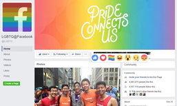ວິທີເປີດໃຊ້ປຸ່ມສະແດງຄວາມຮູ້ສຶກສີຮຸ້ງໃນ Facebook ພຽງກົດຖືກໃຈ LGBT@Facebook