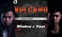 Window & Youn - ດີເຈລາວສູ່ສາກົນ ປ່ອຍຜົນງານເພງ Volcano ໃຫ້ຟັງຜ່ານບໍລິການຟັງເພງອອນລາຍຕ່າງໆ