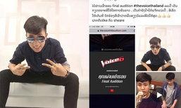 ມາແລ້ວ!! ບົດສຳພາດພິເສດຈາກ ໜຸ່ມແຈັກ ຄົນລາວຄົນທຳອິດທີ່ຜ່ານການ Audition The Voice Thailand Season6