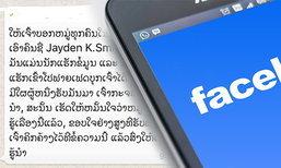 ລະວັງ! ຢ່າເຊື່ອຂ່າວປອມເລື່ອງແຮັກເກີໃນ Facebook ສົ່ງຄຳຂໍເປັນໝູ່ ແລ້ວບັນຊີຈະຖືກແຮັກ