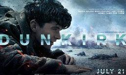 Dunkirk ອາທິດທຳອິດກວາດລາຍໄດ້ທົ່ວໂລກກວ່າ 100 ລ້ານໂດລາ ໃນຂະນະທີ່ Valerian ງຽບເກີນຄາດ