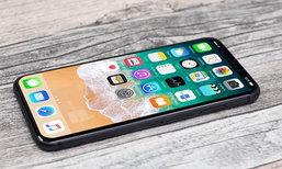 ສາວົກໄຫວບໍ່? iPhone 8 ອາດເປີດໂຕມາດ້ວຍລາຄາສູງເຖິງ 8,800,000 ກີບ