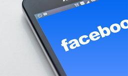 """ຮວມ 11 ສິ່ງທີ່ທ່ານຄວນ """"ລຶບ"""" ອອກຈາກ Facebook ຂອງຕົນເອງ"""