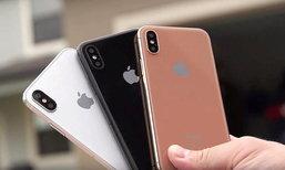 iPhone 8 ອາດເປີດໂຕລາຄາແພງ ມີເຫດຜົນທີ່ Apple ບໍ່ສາມາດຄວບຄຸມໄດ້