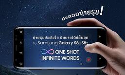 ກິດຈະກຳສຸດພິເສດ ແຂ່ງຂັນຖ່າຍຮູບດ້ວຍ Samsung Galaxy S8/S8+ ລຸ້ນລາງວັນມູນຄ່າກວ່າ 8 ລ້ານກີບ