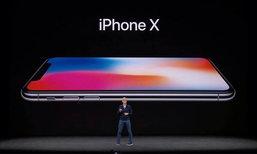 ມາແລ້ວ iPhone X ສຸດຍອດສະມາດໂຟນຈາກແອັບເປິນ ຮອງຮັບການສະແກນໃບໜ້າ, ບໍ່ມີປຸ່ມໂຮມ ແລະ ສາກໄຮ້ສາຍ