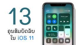 13 ຄຸນສົມບັດລັບໃນ iOS 11 ທີ່ທ່ານອາດຈະຍັງບໍ່ທັນຮູ້ມາກ່ອນ