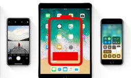 ບໍ່ຕ້ອງຟ້າວອັບເດດ! ຜົນສຳຫຼວດເຜີຍ iOS 11 ກິນແບັດຫຼາຍກວ່າເກົ່າເຖິງ 60%