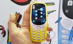 ເປີດຕົວ Nokia 3310 (2017) ຮຸ່ນຮອງຮັບ 3G ລາຄາເລີ່ມຕົ້ນ 4.4 ແສນກີບ