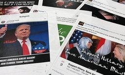 'Fake News' (ຂ່າວປອມ) ຖືກບັນຈຸເປັນຄຳແຫ່ງປີ 2017