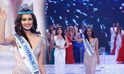 ງາມເລີດ! ມານູຊິ ຊິນລາ ຈາກອິນເດຍ ຄວ້າມຸງກຸດ Miss World 2017