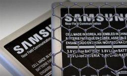 "Samsung ພັດທະນາ ""ໜ່ວຍກຣາຟີນ"" ເພີ່ມຄວາມຈຸແບັດເຕີຣີຂຶ້ນ 45% ສາກໄວຂຶ້ນ 5 ເທົ່າ"