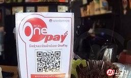 ຕອບທຸກຄຳຖາມ BCEL ຖະແຫຼງເປີດໂຕ OnePay ຈ່າຍຄ່າສິນຄ້າຜ່ານ QR Code