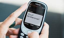 ມາໄກ! Text Message ຫຼື SMS ມີອາຍຸຄົບ 25 ປີແລ້ວ