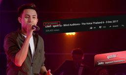 ແຈັກກີ້ ໜຸ່ມນັກຮ້ອງລາວ ຄົນທໍາອິດໃນ The Voice Thailand ຮິດຕິດເທຣນ ອັນດັບ 1 ໃນ Youtube