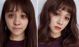 ລວມພາບ Before & After ເຄື່ອງສຳອາງຊ່ວຍປ່ຽນຊີວິດຈົນໜ້າຕົກໃຈ