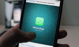 """ສື່ນອກເຜີຍ ເຫດຜົນທີ່ WhatsApp ເປັນທີ່ນິຍົມໃນອິນເດຍ ແມ່ນຍ້ອນ """"ຜູ້ເຖົ້າມັກໃຊ້"""""""