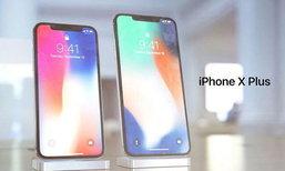 iPhone X Plus ຮຸ່ນຈໍໃຫຍ່ 6.5 ນິ້ວ ກຽມເປີດໂຕປາຍປີນີ້ LG Display ເປັນຜູ້ຜະລິດໜ້າຈໍ