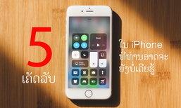 ລວມເຄັດລັບການໃຊ້ iPhone ແບບງ່າຍໆ ທີ່ທ່ານອາດຈະບໍ່ເຄີຍຮູ້ມາກ່ອນ
