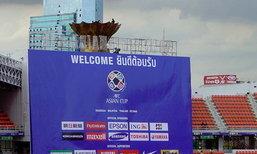 ບຶງເກດ ອັງກໍ ຕ້ອນຮັບ ລາວໂຕໂຢຕ້າ ກຽມລົງສະໜາມປະທະສີຕີນເສິກ AFC Cup 2018 ແລງນີ້