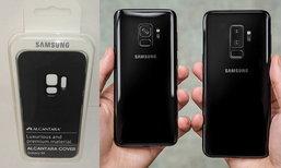 ເບິ່ງຮູບເຄສແທ້ຂອງ Samsung Galaxy S9 ແລະ S9+ ທຸກແບບ ກ່ອນທີ່ຈະເປີດໂຕໃນທ້າຍເດືອນນີ້