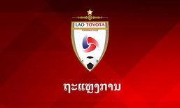 ລາວໂຕໂຢຕ້າ ສະເໜີເລື່ອນ Lao Premier League 2018 ເຫດຍັງບໍ່ໄດ້ຮັບໝາກບານທີ່ໃຊ້ໃນການຝຶກຊ້ອມ