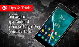 7 ເຕັກນິກການໃຊ້ງານມືຖື Android ທີ່ຈະເຮັດໃຫ້ທຸກຢ່າງງ່າຍ ແລະ ໄວຂຶ້ນ
