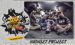 ຢ່າພາດ! ພົບກັບການລວມໂຕຂອງນັກເຕັ້ນ-ແຣັບເປີ ທີ່ໃຫຍ່ທີ່ສຸດໃນລາວ Lao HipHop Festival 2018 ມື້ອື່ນນີ້