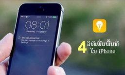 ຕ້ອງຮູ້ 4 ວິທີເພີ່ມພື້ນທີ່ໃນ iPhone ແບບງ່າຍໆ ບໍ່ຮູ້ເລື່ອງມືຖືກໍເຮັດໄດ້ ແກ້ປັນຫາຄວາມຈຳເຕັມ