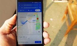 ຂ່າວດີ ແຜນທີ່ Google Maps ຮອງຮັບການໃຊ້ງານເປັນພາສາລາວແລ້ວ