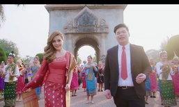 """ງາມແທ້ເມືອງລາວ! """"Laos Simply Beautiful"""" ເພງສົ່ງເສີມການທ່ອງທ່ຽວໃໝ່ສຸດຈາກ ອາເລັກຊານດຣາ-ແຊມ"""