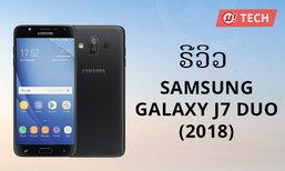 Samsung Galaxy J7 Duo ລູກຄົນໃໝ່ຂອງຊຳຊຸງ ຈ່າຍໜ້ອຍ ແຕ່ໄດ້ຟັງຊັນຄົບ